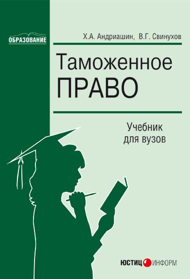 Х. А. Андриашин Таможенное право учебники проспект таможенное право уч 3 е изд