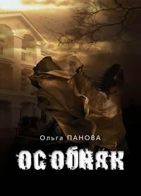 Панова, Ольга  - Особняк