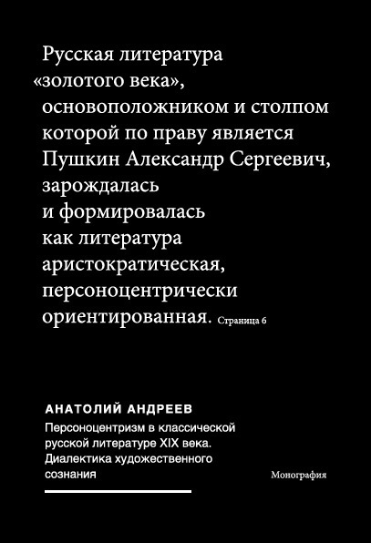Персоноцентризм в классической русской литературе ХIХ века. Диалектика художественного сознания