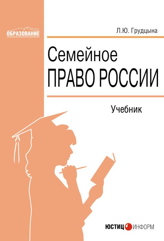Л. Ю. Грудцына Семейное право России а ю винокуров экологическое право россии учебник
