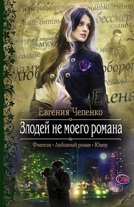 в знакомство романе любовном героев