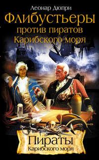 Дюпри, Леонар  - Флибустьеры против пиратов Карибского моря