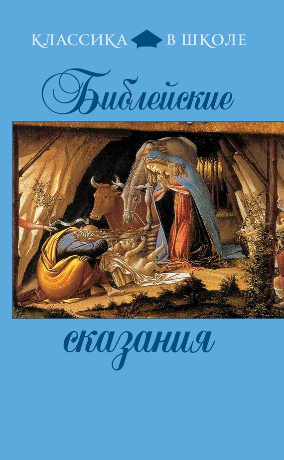 Сборник Библейские сказания сборник библейские сказания