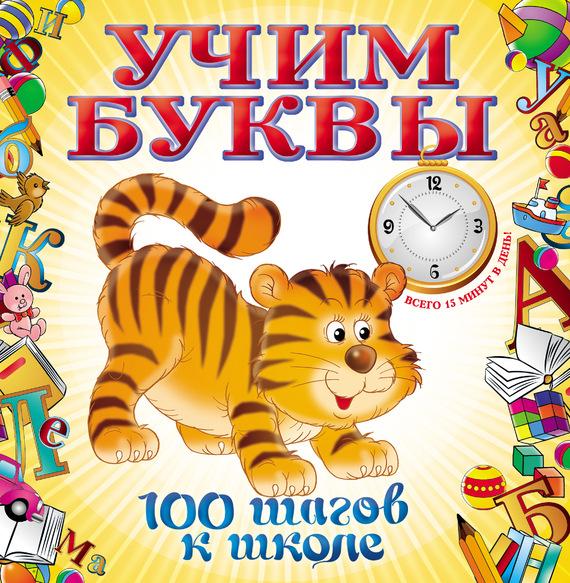 Т. М. Воронцова. Учим буквы