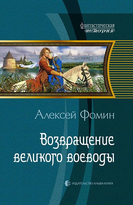 Скачать Возвращение великого воеводы бесплатно Алексей Фомин