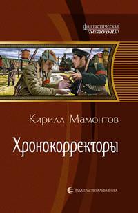 Мамонтов, Кирилл  - Хронокорректоры