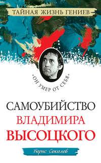 - Самоубийство Владимира Высоцкого. «Он умер от себя»