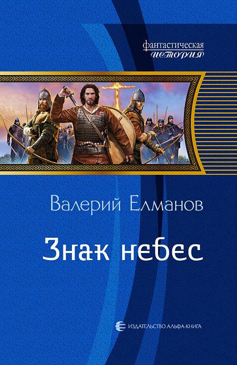 Историческая фантастика