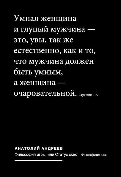 Анатолий Андреев - Философия игры, или Статус скво: Философские эссе