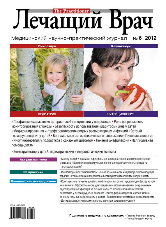 Открытые системы Журнал «Лечащий Врач» №06/2012 б у автомобиль в туле