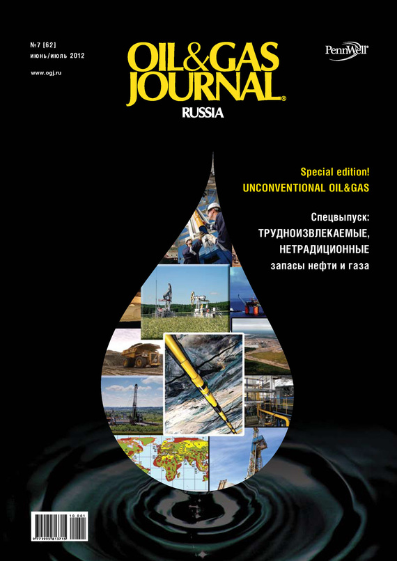 Oil&Gas Journal Russia №7/2012