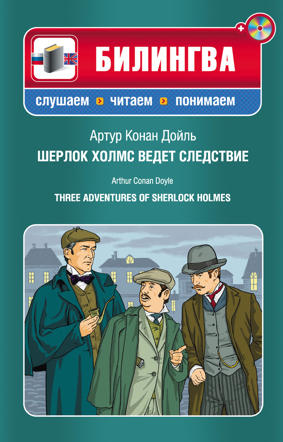 Артур Конан Дойл Шерлок Холмс ведет следствие / Three Adventures of Sherlock Holmes (+MP3) anime the legend of zelda 2 a link between worlds link figma 284 pvc action figure collectible model kids toys doll 10 5cm