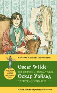 Оскар Уайльд - Портрет Дориана Грея / The Picture of Dorian Gray: Метод комментированного чтения