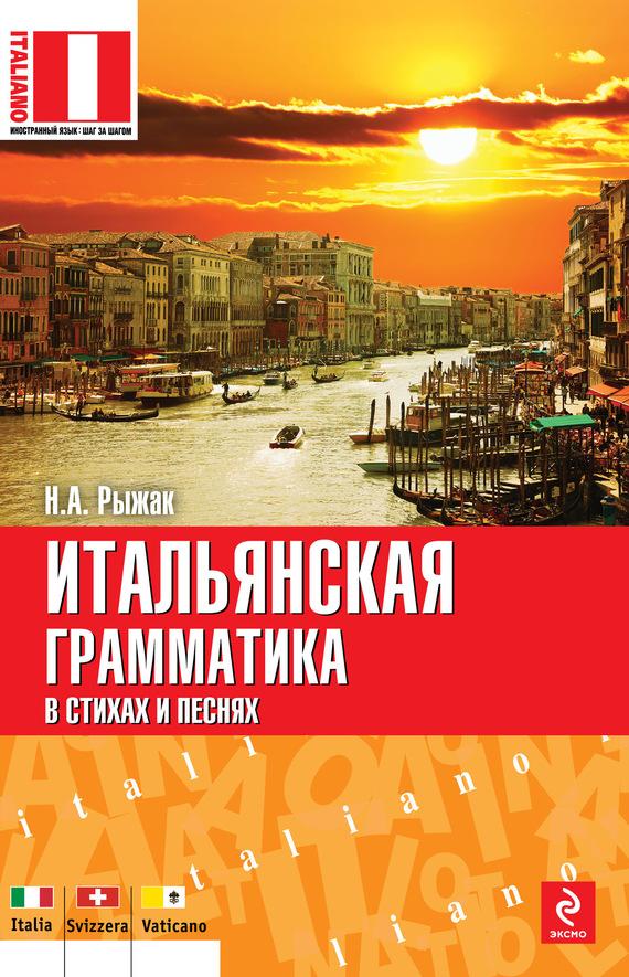 интригующее повествование в книге Н. А. Рыжак