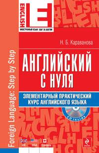 Караванова, Н. Б.  - Английский с нуля. Элементарный практический курс английского языка (+MP3)