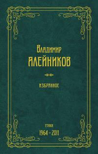 Алейников, Владимир  - Избранное. Стихи. 1964-2011