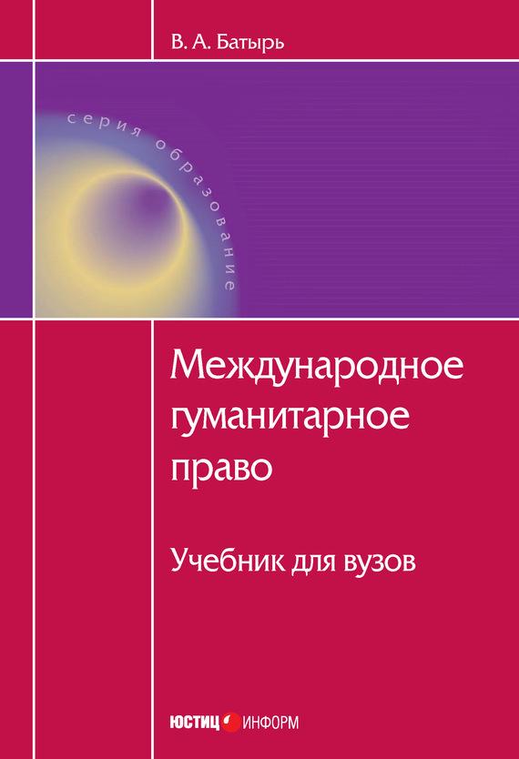 В. А. Батырь Международное гуманитарное право правовые основы профессиональной