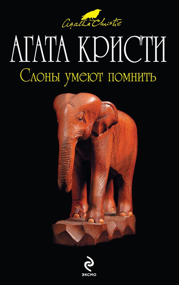 Скачать Агата Кристи бесплатно Слоны умеют помнить