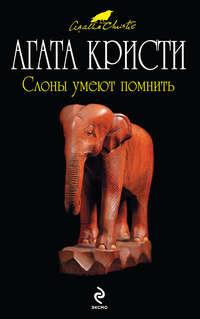 Агата Кристи - Слоны умеют помнить