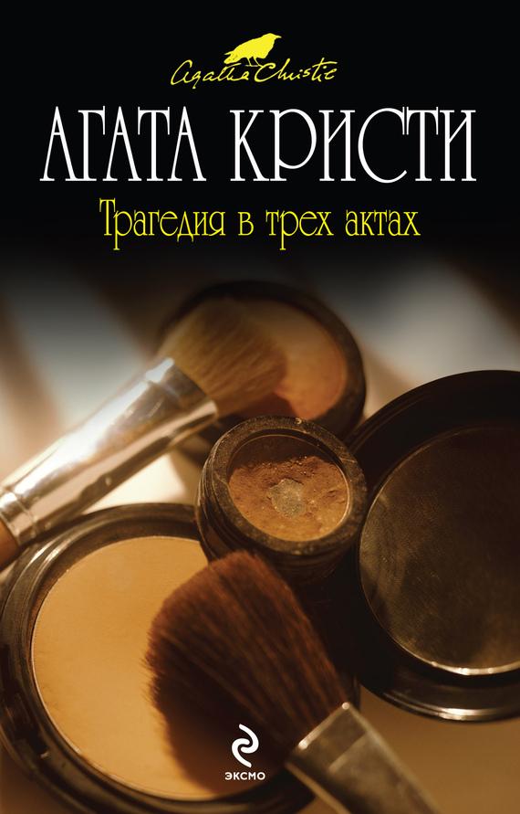 Агата Кристи Трагедия в трех актах ISBN: 978-5-699-38171-5 агата кристи тайна голубого поезда трагедия в трех актах сборник