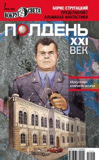 авторов, Коллектив  - Полдень, XXI век (июль 2012)