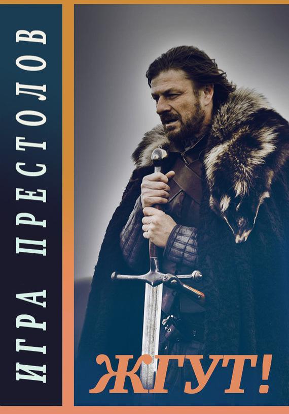 Игра престолов (Game of Thrones). Жгут! ( Роман Масленников  )