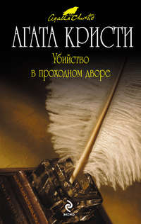 Кристи, Агата  - Убийство в проходном дворе