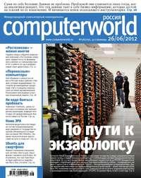 системы, Открытые  - Журнал Computerworld Россия №16/2012