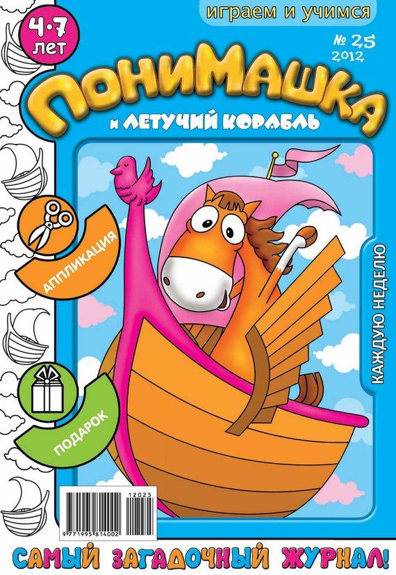 Открытые системы ПониМашка. Развлекательно-развивающий журнал. №25 (июнь) 2012 обучающие мультфильмы для детей где