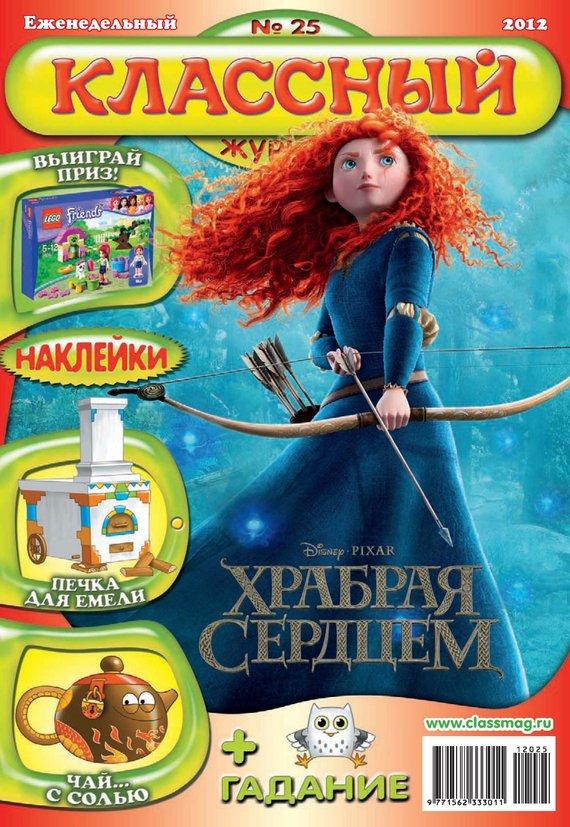 Открытые системы Классный журнал №25/2012 нижний новгород классный журнал
