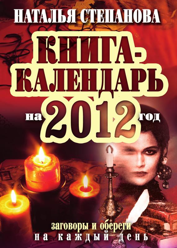 Наталья Степанова Книга-календарь на 2012 год. Заговоры и обереги на каждый день хочу билет на вро 2012