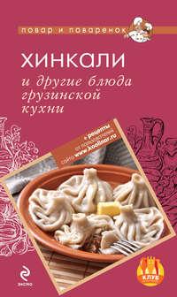 Отсутствует - Хинкали и другие блюда грузинской кухни