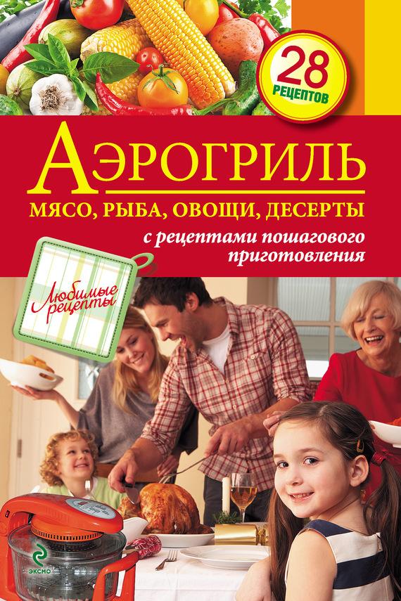 Аэрогриль: Мясо, рыба, овощи, десерты