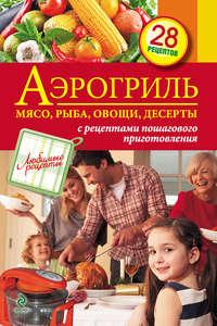 - Аэрогриль: Мясо, рыба, овощи, десерты