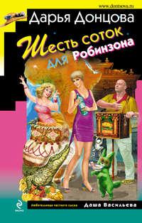 Донцова, Дарья  - Шесть соток для Робинзона