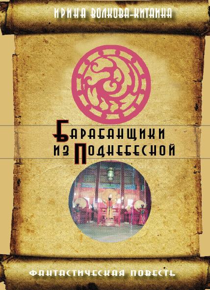 Ирина Волкова-Китаина - Барабанщики из Поднебесной
