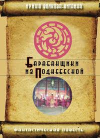 Волкова-Китаина, Ирина  - Барабанщики из Поднебесной