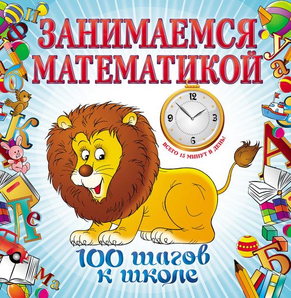 И. В. Колесникова. Занимаемся математикой