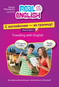 Черниховская, Наталья  - С английским – за границу! (+MP3)