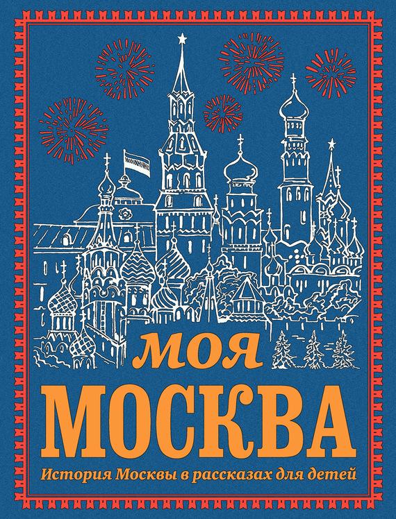 Скачать Моя Москва бесплатно Ольга Перова