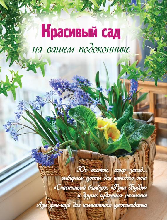 Екатерина Волкова Красивый сад на вашем подоконнике екатерина волкова врата брешь