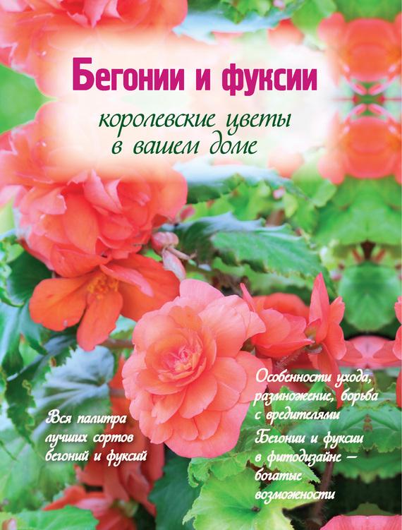 Бегонии и фуксии. Королевские цветы в вашем доме
