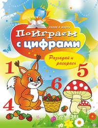 Зайцев, Виктор  - Поиграем с цифрами. Разгадай и раскрась