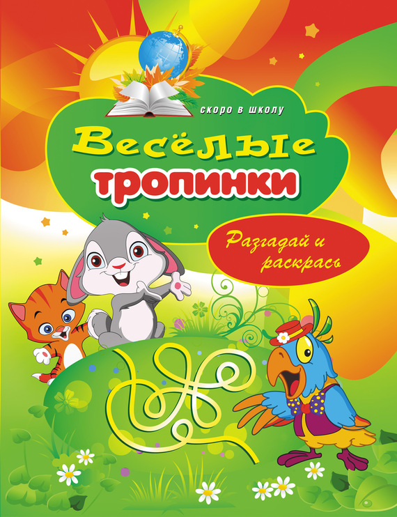 обложка книги static/bookimages/05/39/37/05393735.bin.dir/05393735.cover.jpg