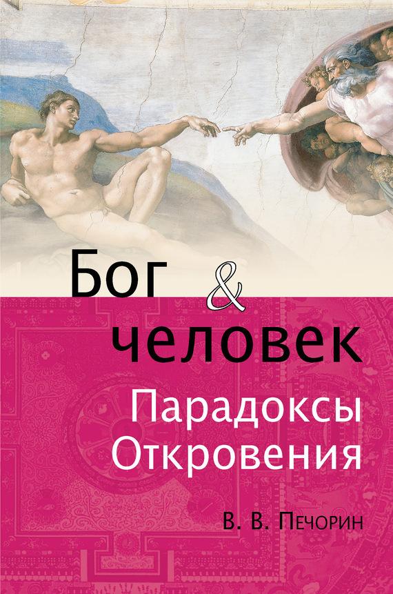 Виктор Печорин Бог и человек. Парадоксы откровения загадки и откровения никольской улицы