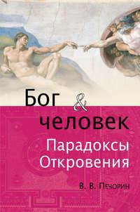 Печорин, Виктор  - Бог и человек. Парадоксы откровения