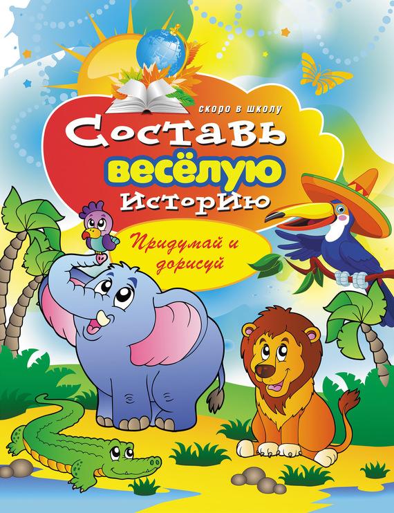 захватывающий сюжет в книге Виктор Зайцев