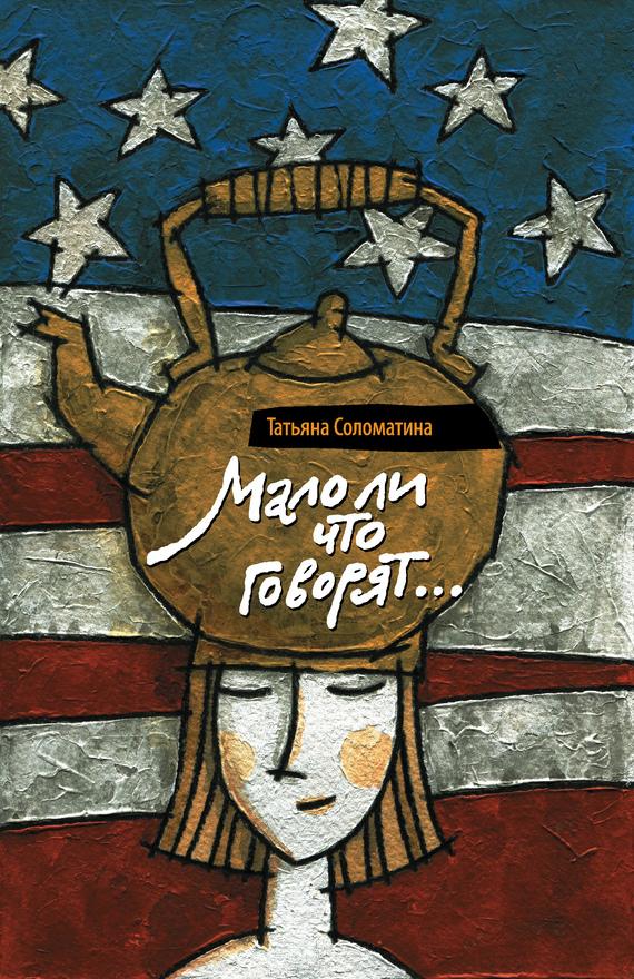 напряженная интрига в книге Татьяна Соломатина