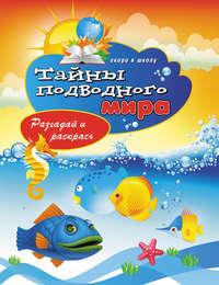 Зайцев, Виктор  - Тайны подводного мира. Разгадай и раскрась