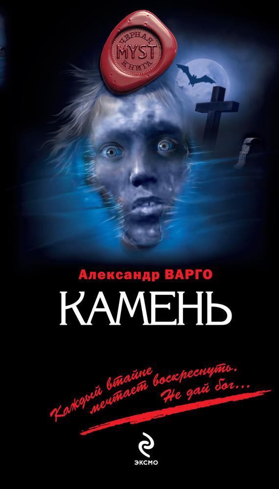 Александр Варго Камень александр варго в моей смерти прошу винить… сборник